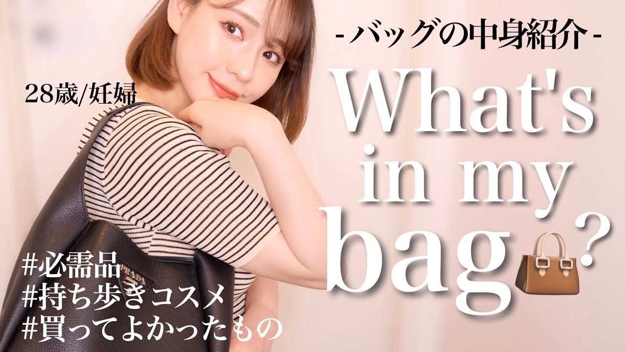 【バッグの中身】いつも持ち歩いているものは?使える買ってよかった物も紹介します🤗💡