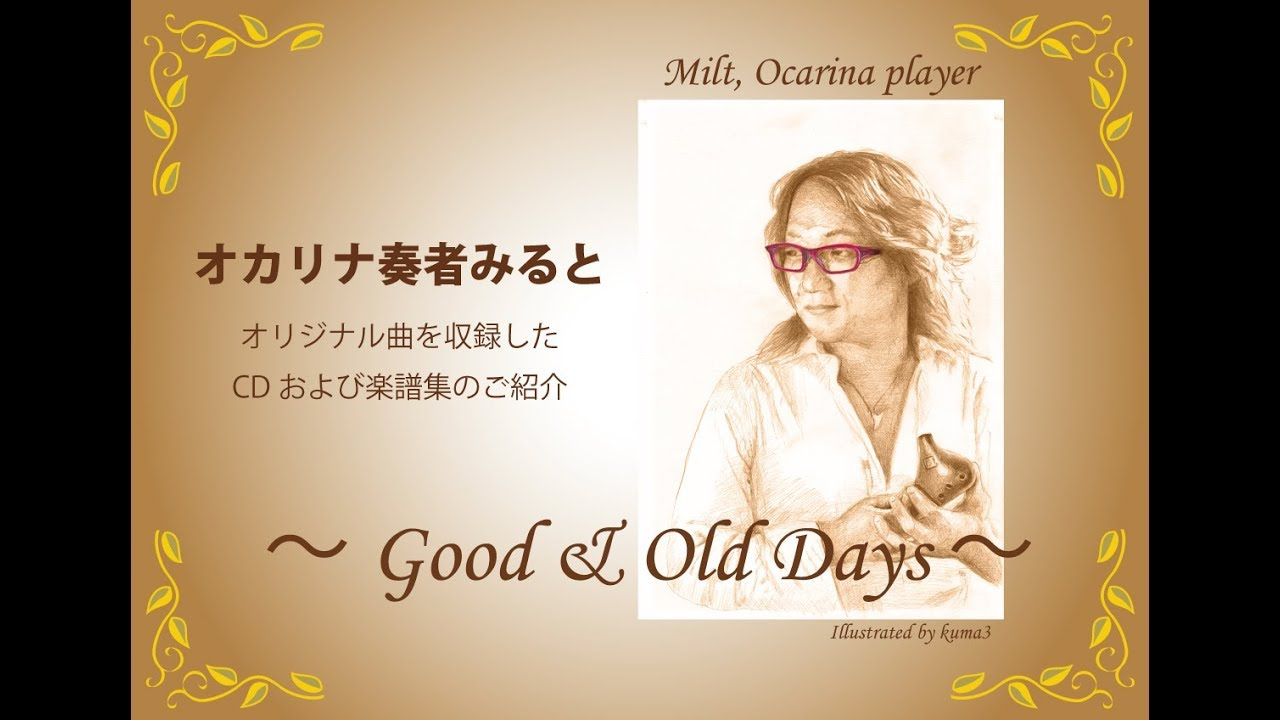 オカリナ奏者みると「~Good & Old Days ~」カラオケCD付き楽譜集のご紹介 「らしくない!?」おとなしくて素直なアレンジで(笑)オリジナル曲をお届け!