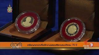 เหรียญกษาปณ์ที่ระลึกงานฉลองสิริราชสมบัติครบ 70 ปี