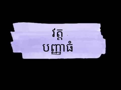 វត្តបញ្ញាធំ /Panha Thom Pagoda