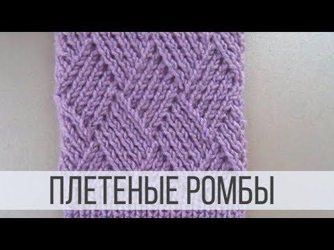 Ромбы спицами в виде плетенки