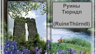 Руины Тюрндл (Ruine Thürndl)(Руины Тюрндл (Ruine Thürndl) находяться на границе между Австрией и Германией у города Халлайн в Земле Зальцбург...., 2014-05-20T10:11:23.000Z)