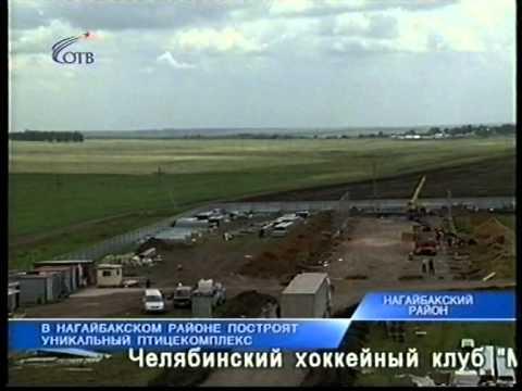 Челябинская область Птицеводство Нагайбакский район Компания Ситно Июль 2011
