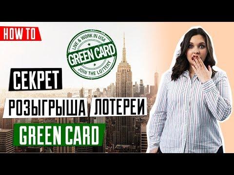 ЛОТЕРЕЯ ГРИН КАРД | Дорозыгрыш лотереи DV-2020 | Когда и как проверять результаты