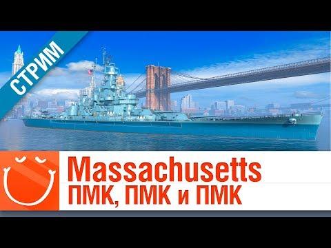 Massachusetts ПМК, ПМК и ПМК - Стрим - World of warships