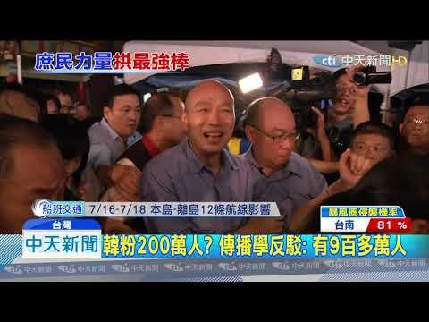 20190716中天新聞 無色覺醒力量持續 韓國瑜支持超越黨派