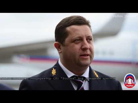 """Разбор полетов: гендиректор СЛО """"Россия"""" под домашним арестом"""