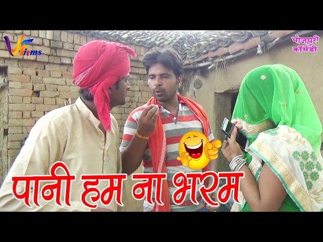 05 Comedy video // ???? ?? ?? ??? // Virendra Vijeta & Sarita Singh new