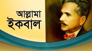 Allama Iqbal Documentary (Bengali)