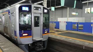 南海 なんば駅 1000系+8300系(1051+8315編成) 準急和泉中央行