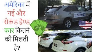 Price of Nisaan Infinity Hyunadi cars in USA|Indian Vlogger