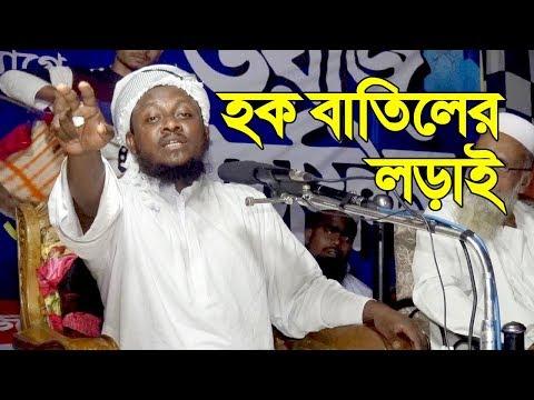 চূড়ান্ত লড়াই হক বাতিলের নতুন ওয়াজ Bangla Waz Mahfil Mufti Noman Kasemi New Waz