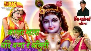 राजस्थानी कृष्ण भजन 2017 !! कान्हा म्हारा धीरे बजा रे बांसुरी  !! New Rajsthani Geet