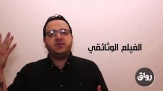 رواق : محمد الأحمر - إعداد وإخراج الفيلم الوثائقي الجزء الثاني من المحاضرة الأولى