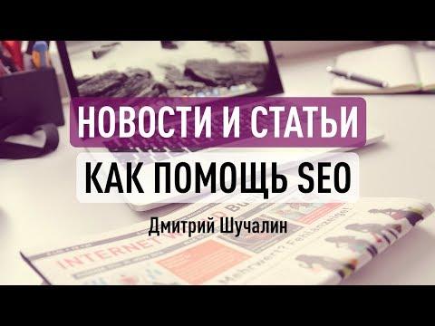 Новости и статьи как помощь SEO. Дмитрий Шучалин