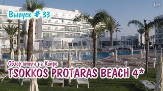 TSOKKOS PROTARAS BEACH 4 Кипр Протарас Видео обзор отеля ТСОККОС ПРОТАРАС БИЧ 4