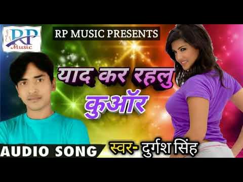 याद कर रहलु कुऑर || Singer Durgesh Singh || Bhojpuri Song 2018