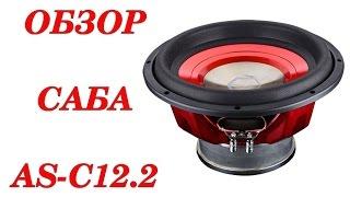 Обзор и прослушивание сабвуферного динамика Урал AS-C12.2