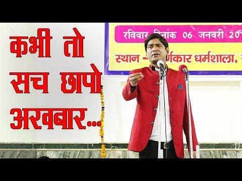 Mohan Muntazir : महंगाई देश में भर दी है...'तुमने' तो अब हद ही कर दी है...