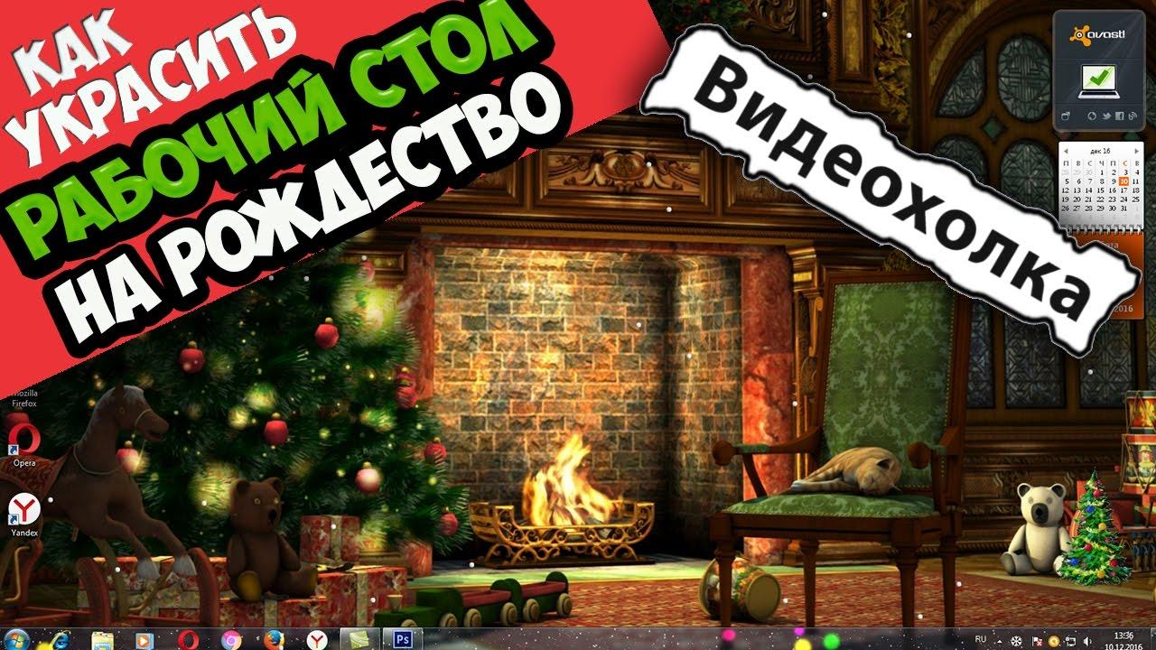 Как украсить Рабочий стол Windows на Рождественскую тему и ...