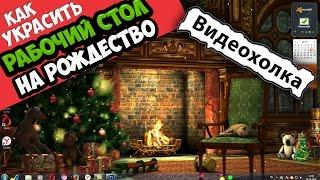 Как украсить Рабочий стол Windows на Рождественскую тему и Новый год
