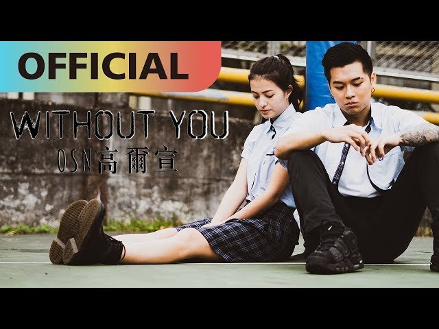 高爾宣 OSN -【Without You】沒了妳|Official MV