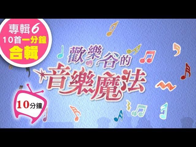 momo歡樂谷專輯6【歡樂谷的音樂魔法】10首歌曲一分鐘合輯 (官方HD版)