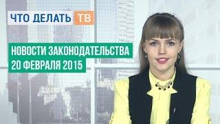 Новости законодательства 20.02.2015(Бесплатный вебинар: