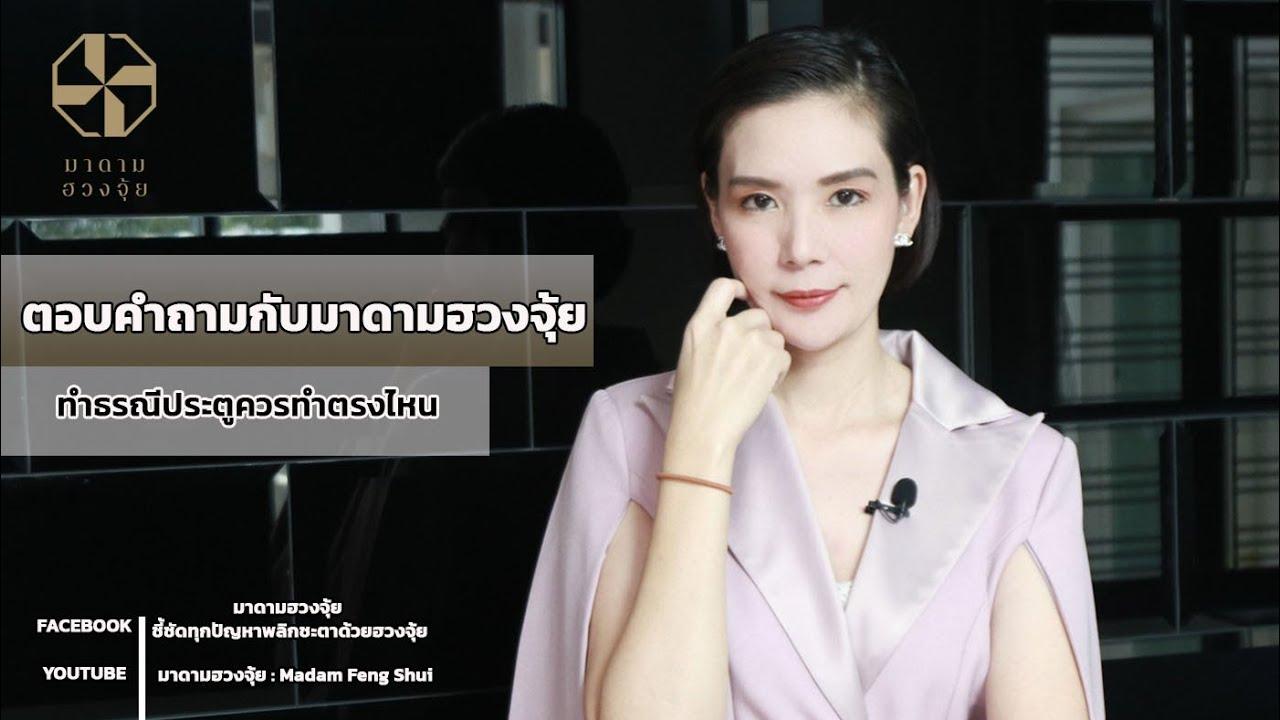 #ตอบคำถามกับมาดามฮวงจุ้ย  การทำธรณีประตูควรทำตรงไหน