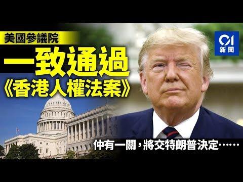 《石涛聚焦》「重大即时新闻:美国参议院全票一致通过[香港人权与民主法案]」