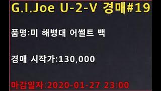 G.I.Joe U-2-V 미군용품경매#19