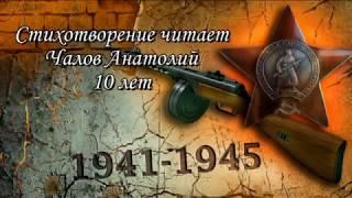 Стихотворение о Великой Отечественной войне