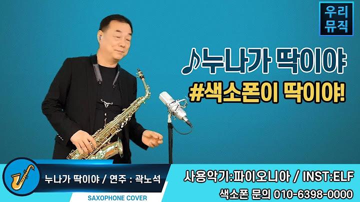 누나가 딱이야 (영탁) - 곽노석 색소폰 연주/미스터트롯/사랑의콜센터