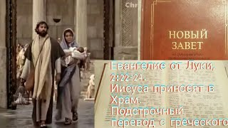 Иисуса приносят в Храм.