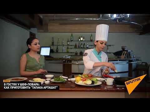 Как приготовить армянское блюдо из форели