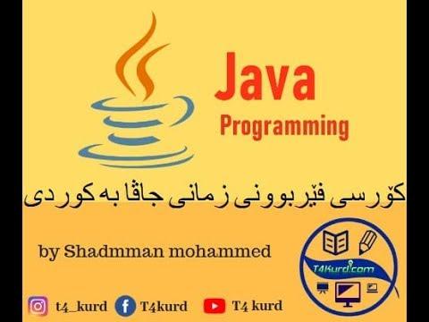 Quiz One Part 2 In Array In Java Kurdish 60(By T4 Kurd Group)