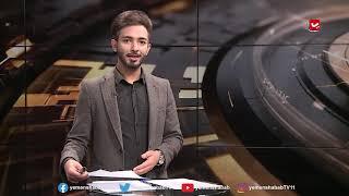 نصف ساعة سياسة | 23 - 05 - 2019 | تقديم اسامة سلطان | يمن شباب