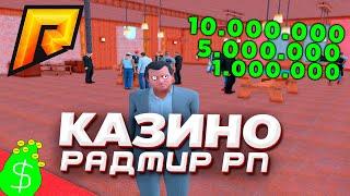 Казино Как Поднять Деньги RADMIR RP CRMP | РАДМИР РП КРМП
