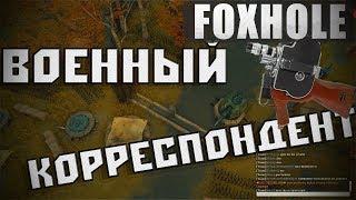 FOXHOLE. Военный корреспондент / Запись СТРИМа