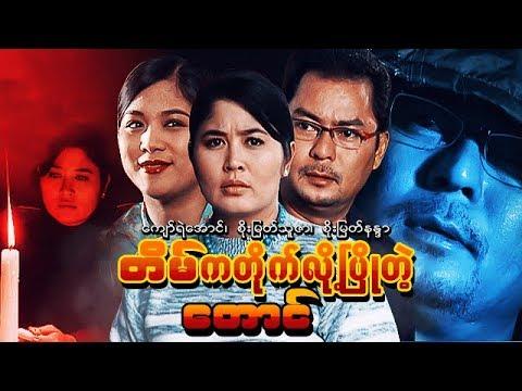 မြန်မာဇာတ်ကား- တိမ်ကတိုက်လို့ပြိုတဲ့တောင် - ကျော်ရဲအောင်၊ စိုးမြတ်သူဇာ