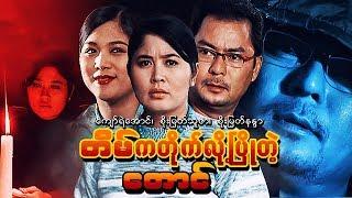 မြန်မာဇာတ်ကား- တိမ်ကတိုက်လို့ပြိုတဲ့တောင် - ကျော်ရဲအောင် ၊ စိုးမြတ်သူဇာ - Myanmar Movie - Drama