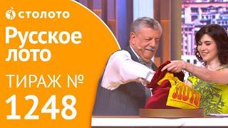 Столото представляет | Русское лото тираж №1248 от 09.09.18