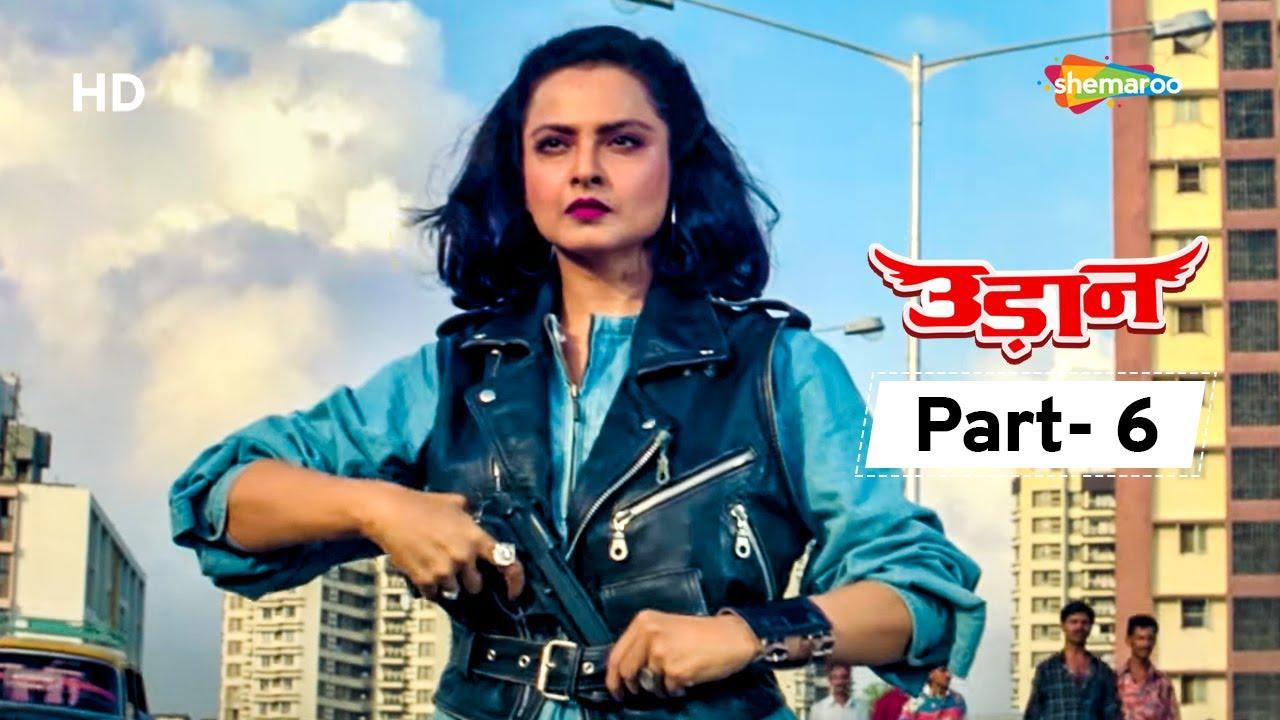 Download रेखा ने लिया अपने पिताजी के मौत का बदला | Udaan (1997) | Movie Part 06