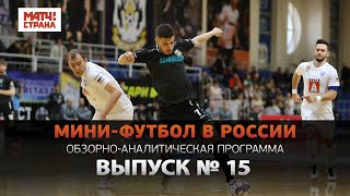 Мини футбол в России Выпуск 15