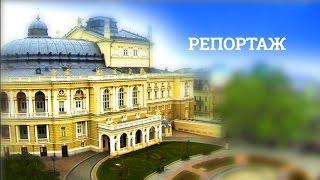 Репортаж: в Одессе открыли современный детский сад(На Французском бульваре, 60 официально и весело открыли новый детский сад. Благодаря совместному проекту..., 2015-09-03T14:08:59.000Z)