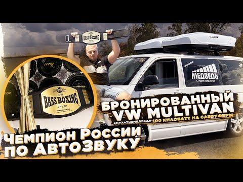 Бронированный VW, Чемпион России по АвтоЗвуку \ Почему #МультикМедведь в Тамбове