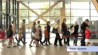 В аэропорту Симферополя открыт новый терминал
