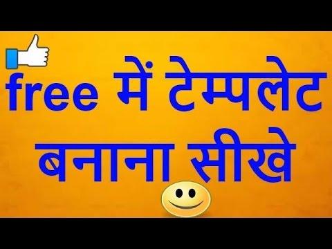 Free mein animated template banana sikhe(free में टेम्पलेट बनाना सीखे )