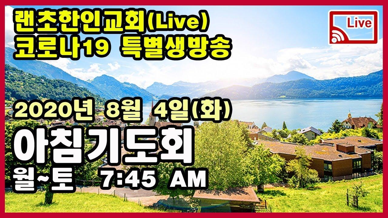 Rancho in Korean LIve 2020/08/04(화)