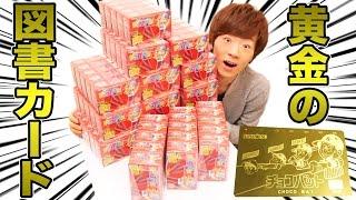 チョコバット75箱大人買いで大当たり「黄金の図書カード」を当てたい!! thumbnail